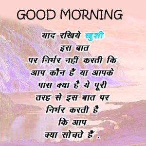 Suvichar Good Morning Hindi Images Pictures HD Download