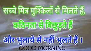 Suvichar Good Morning Wishes Hindi Images Wallpaper