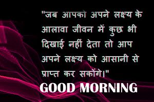 Good Morning Best Thoughts Images Quotes In Hindi
