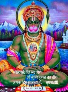 Hanuman Ji Happy Shubh Mangalwar Good Morning Images HD Download