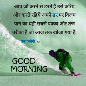 Suvichar Good Morning Hindi Images Photo Pictures Free Download