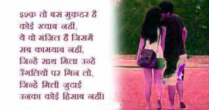 Ture Love Hindi Shayari Images Wallpaper Pictures Download