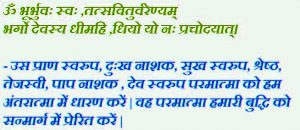 Gayatri Mantra Hindi Images Wallpaper Pictures Download
