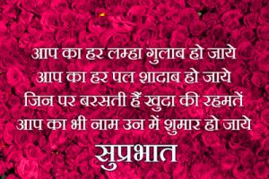 Good Morning Quotes In Hindi Font Images Pics For Whatsaap