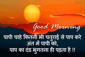 Good Morning Quotes In Hindi Font Images Photo With Sunrise