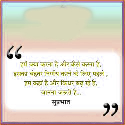 Good Morning Quotes In Hindi Font Images For Facebook