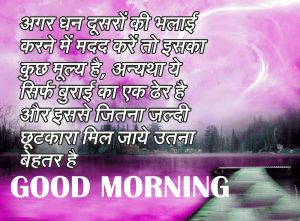 Hindi Good Morning Thoughts Images Pics Download
