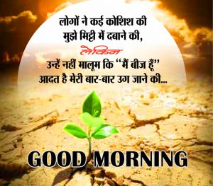 Good Morning Thoughts Images Pictures In Hindi