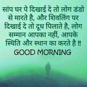 Suvichar Good Morning Hindi Images Photo Pictures Download