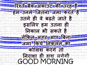 Suvichar Good Morning Hindi Images Photo Pics Download