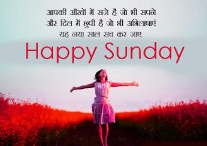 Happy Sunday Hindi Shayari Images Photo Pics HD Download For Whatsaap