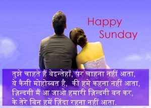 Happy Sunday Hindi Shayari Images Photo Pictures HD Download