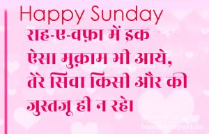 Happy Sunday Hindi Shayari Images Photo Pics Free Download