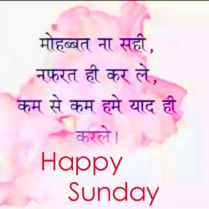Happy Sunday Hindi Shayari Images Photo Pictures Free Download