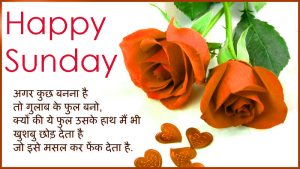 Happy Sunday Hindi Shayari Images Wallpaper Pictures Free Download