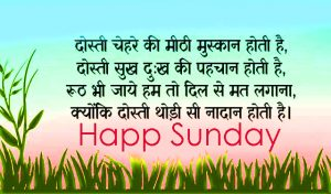 Happy Sunday Hindi Shayari Images Photo Pictures Wallpaper For Whatsaap