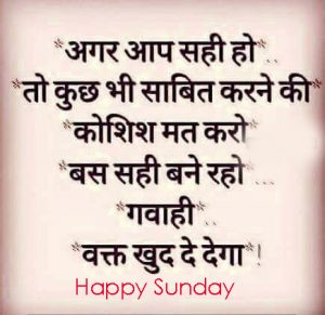 Happy Sunday Hindi Shayari Images Wallpaper Pictures HD Download