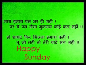 Happy Sunday Hindi Shayari Images Wallpaper Pictures Download