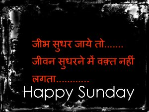Happy Sunday Hindi Shayari Images Photo Pics HD Download