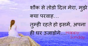 Happy Love Sunday Hindi Shayari Quotes Images Download