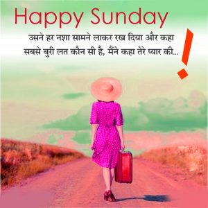 Happy Love Sunday Hindi Shayari Quotes Images Photo Pictures Download In HD