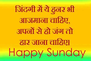 Happy Love Sunday Hindi Shayari Quotes Images Pictures Free Download