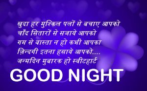 Hindi Shayari Good Night Images Photo Pictures In HD