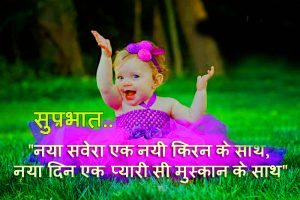 Good Morning Quotes In Hindi Font Images Photo Pics With Cute Baby
