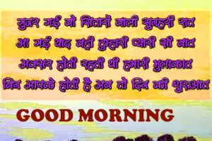 Good Morning Quotes In Hindi Font Images Photo Pictures Download
