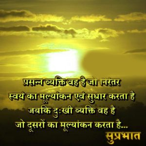 Good Morning Quotes In Hindi Font Images Photo Pics HD Download
