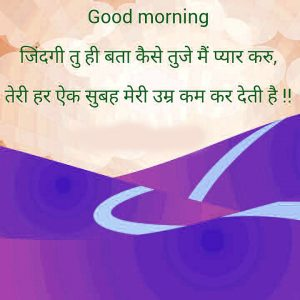 Good Morning Quotes In Hindi Font Images Wallpaper Free Download