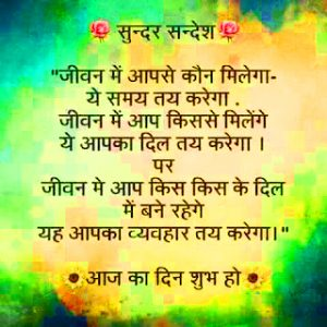 Good Morning Quotes In Hindi Font Images Pictures HD Download