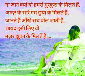 Hindi Love Sad Shayari Images Pictures Free Download For Whatsaap