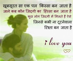 Hindi Best Shayari Images Photo Pictures Free Download