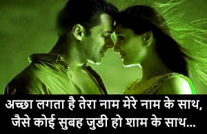 Hindi Romantic Shayari Images Photo Pictures Download