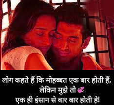 Hindi Love Romantic Shayari Images Wallpaper pics Download