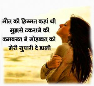 Hindi Sad Love Shayari Images Pictures HD Download