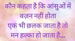 Hindi Sad Shayari Images Photo Pictures Download