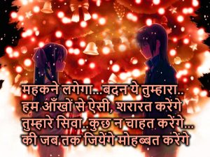 Hindi Shayari Images Pic Pictures HD Download