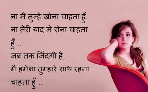 Romantic Hindi Shayari Images Wallpaper Pics HD Download
