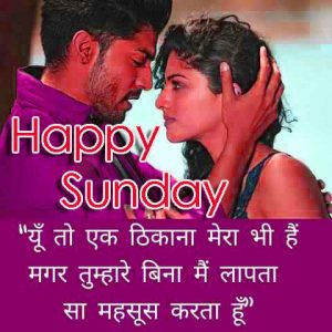 Happy Love Sunday Hindi Shayari Quotes Images Wallpaper Photo Pics Download