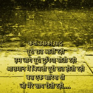 Hindi Shayari Images pictures Wallpaper HD Download