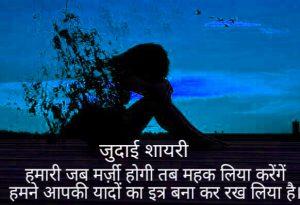 Hindi Shayari Images Wallpaper Pictures Downplay