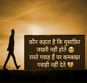 Hindi Shayari Images Photo Wallpaper Pics HD Download