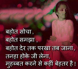 Hindi Shayari Images Wallpaper HD Download for Girls