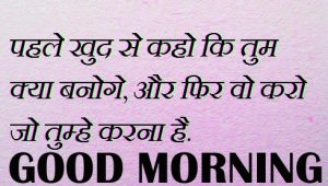 Good Morning Thoughts Images Photo Pics Hindi
