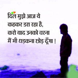 Hindi Sad Shayari Images Pictures HD Download