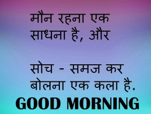 Good Morning Thoughts Images Pictures Download