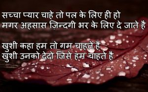 Hindi Judai Shayari Images Wallpaper Pics For Whatsaap