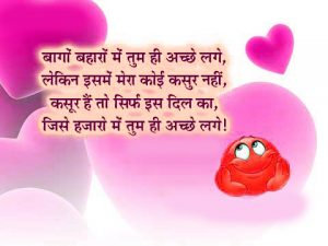 Romantic Hindi Shayari Images Wallpaper Pictures Free Download